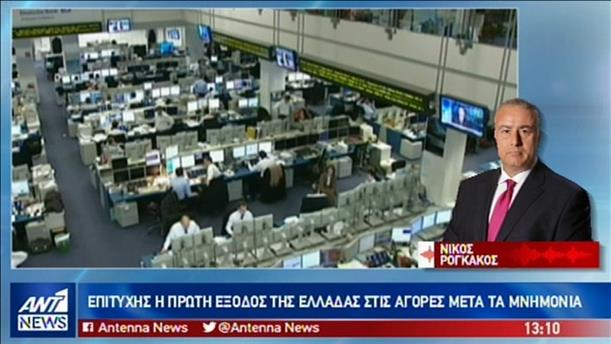 Επιτυχημένη η έξοδος της Ελλάδας στις αγορές