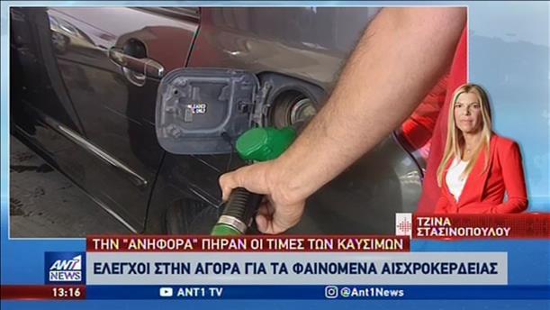 Έλεγχοι για τις τιμές των καυσίμων