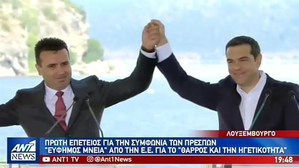 Ένας χρόνος από τη Συμφωνία των Πρεσπών