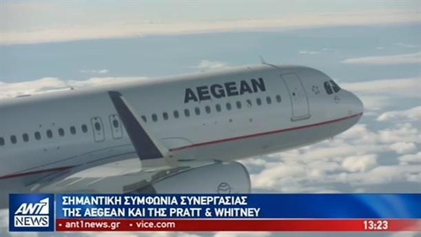 Σημαντική συμφωνία της AEGEAN με την PRATT & WHITNEY