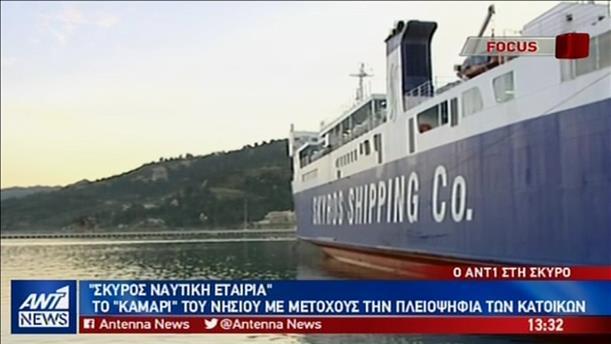 """""""Αχιλλέας"""": το πλοίο-καμάρι της Σκύρου, με ιδιοκτήτες όλους τους κατοίκους του νησιού"""