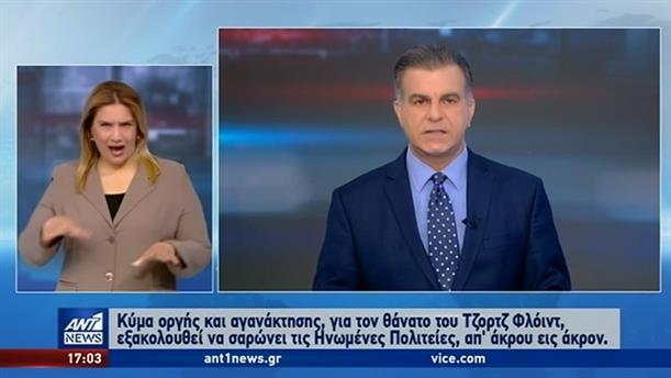 ANT1 NEWS 03-06-2020 ΣΤΗ ΝΟΗΜΑΤΙΚΗ