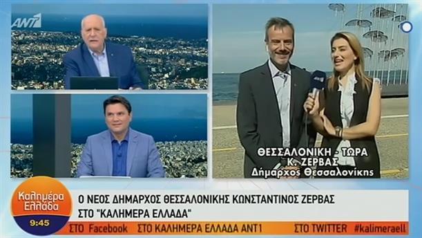 Κωνσταντίνος Ζέρβας – ΚΑΛΗΜΕΡΑ ΕΛΛΑΔΑ – 03/06/2019