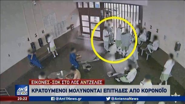 Κρατούμενοι επιχειρούν να κολλήσουν κορονοϊό