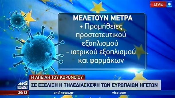 Τηλεδιάσκεψη των ηγετών της ΕΕ για τον κορονοϊό