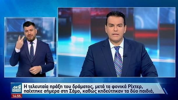 ANT1 NEWS 01-11-2020 ΣΤΗ ΝΟΗΜΑΤΙΚΗ