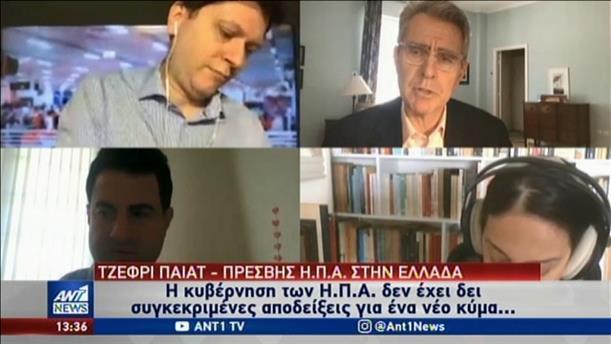Διαβεβαιώσεις Πάιατ για πλήρη στήριξη των ΗΠΑ στην Ελλάδα