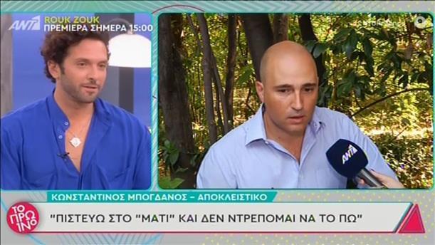 Ο Κωνσταντίνος Μπογδάνος στην εκπομπή «Το Πρωινό»