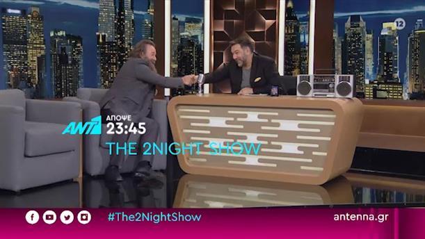 The 2night Show - Τετάρτη 04/03