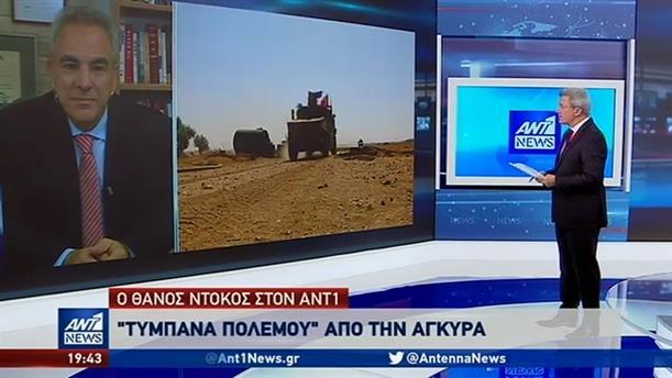 """Ο Θάνος Ντόκος στον ΑΝΤ1 για τα """"τύμπανα πολέμου"""" από την Τουρκία"""