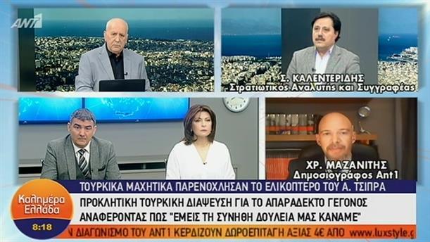 Πρωτοφανής τουρκική προκλητικότητα  – ΚΑΛΗΜΕΡΑ ΕΛΛΑΔΑ – 26/03/2019