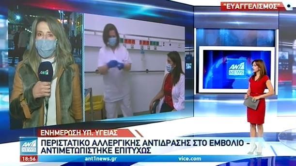 Εμβόλιο για τον κορονοϊό: Μία αλλεργική αντίδραση στην Ελλάδα
