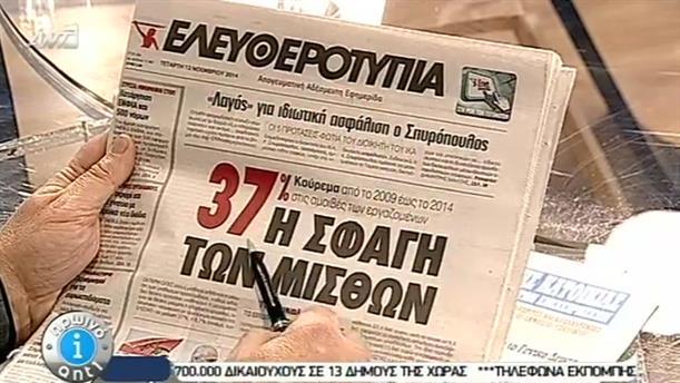 Εφημερίδες (12/11/2014)