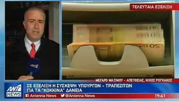 """Νέα σύσκεψη κυβέρνησης-τραπεζιτών για τα """"κόκκινα"""" δάνεια"""