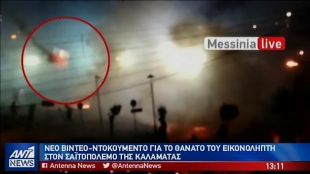 Νέο βίντεο-ντοκουμέντο από την τραγωδία στον σαϊτοπόλεμο της Καλαμάτας