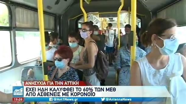 Κορονοϊός: Χαλάρωση των μέτρων στα μέσα μεταφοράς