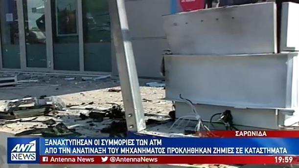 Ισχυρή έκρηξη σε ΑΤΜ στην Σαρωνίδα