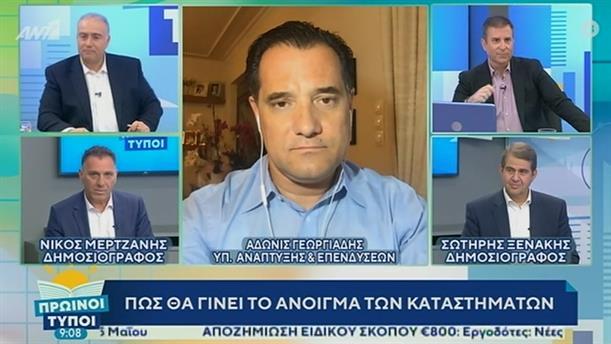 Άδωνις Γεωργιάδης – ΠΡΩΙΝΟΙ ΤΥΠΟΙ - 09/05/2020