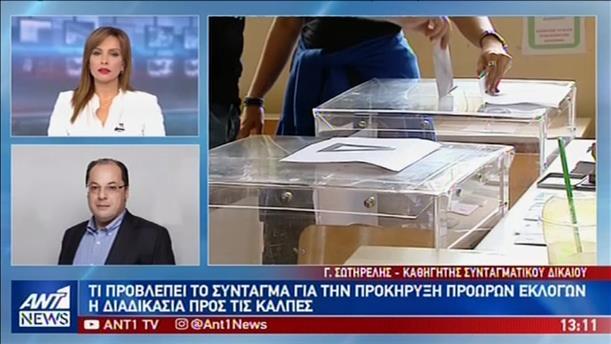 Τι προβλέπει το Σύνταγμα για την προκήρυξη πρόωρων εκλογών