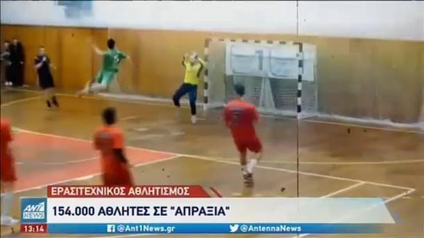 """Κορονοϊός: σε κατάσταση οικονομικής """"ασφυξίας"""" οι αθλητές"""