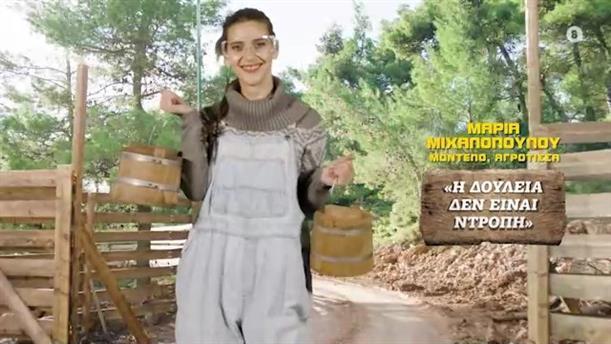 Η ΦΑΡΜΑ - Μαρία Μιχαλοπούλου