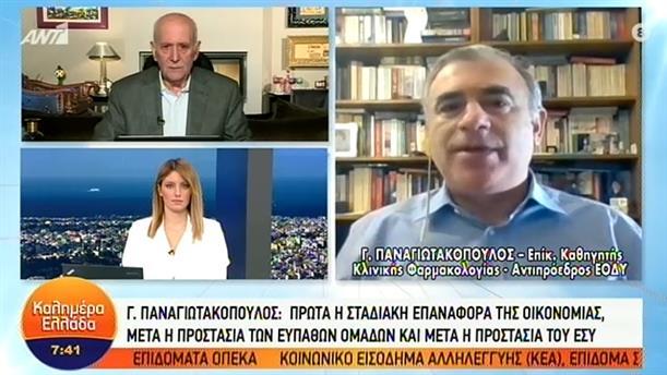 Γ. Παναγιωτακόπουλος (Αντιπρόεδρος ΕΟΔΥ) – ΚΑΛΗΜΕΡΑ ΕΛΛΑΔΑ – 27/04/2020