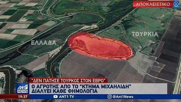 «Δεν πάτησε ποτέ Τούρκος εδώ», λέει στον ΑΝΤ1 ο αγρότης του Έβρου
