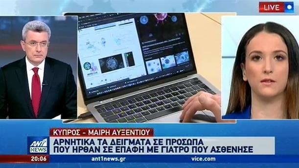 Ανησυχία μετά τα πρώτα κρούσματα κορονοϊού στην Κύπρο