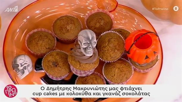 Cupcakes με κολοκύθα και γκανάζ σοκολάτας – Το Πρωινό – 25/10/2019