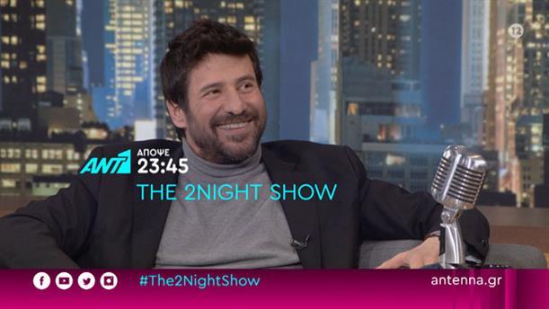 The 2night Show - Τετάρτη 11/03