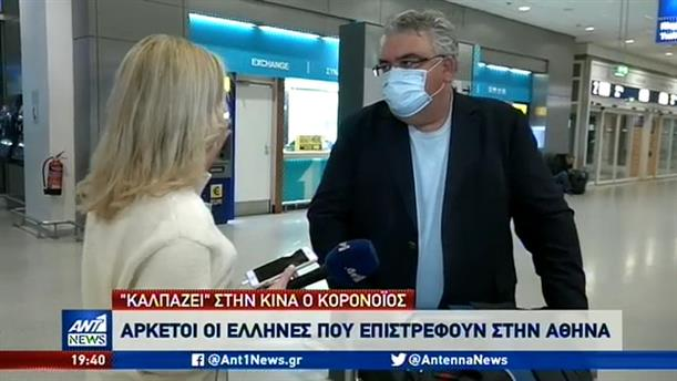 """""""Ασφυκτιούν"""" λόγω κορονοϊού οι Έλληνες που εργάζονται στην Κίνα"""