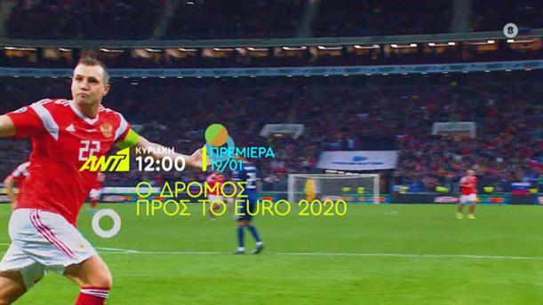Ο ΔΡΟΜΟΣ ΠΡΟΣ ΤΟ EURO 2020 - Κυριακή 19/01 στις 12:00