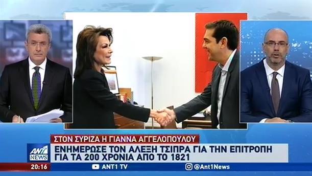 Γιάννα Αγγελοπούλου: Συναντήσεις με Τσίπρα και Γεννηματά