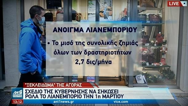 Άνοιγμα της αγοράς την 1η Μαρτίου μελετά η κυβέρνηση