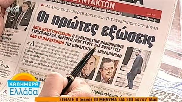 Εφημερίδες (20/11/2015)