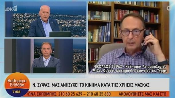 Νικόλαος Σύψας - καθηγητής λοιμωξιολογίας – ΚΑΛΗΜΕΡΑ ΕΛΛΑΔΑ – 08/09/2020