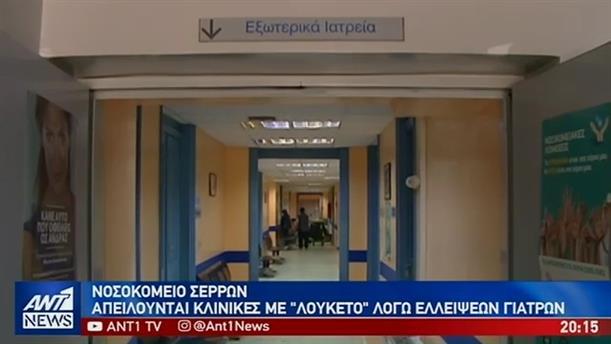 """Με """"λουκέτο"""" απειλούνται πολλές κλινικές του Νοσοκομείου Σερρών"""