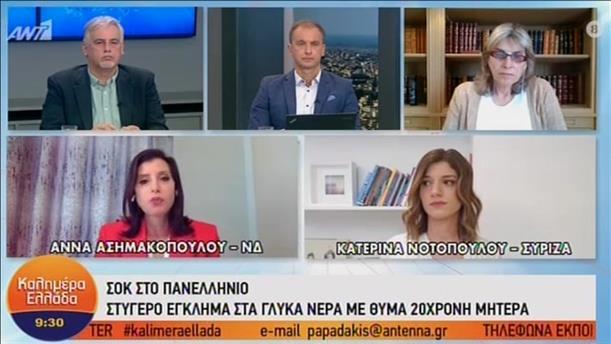 Ασημακοπούλου - Νοτοπούλου στο «Καλημέρα Ελλάδα»