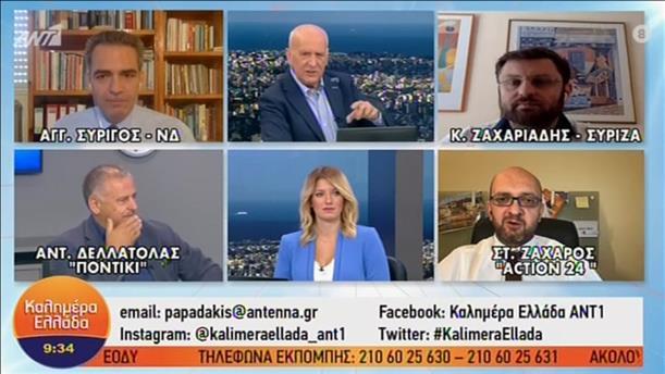 """Συρίγος - Ζαχαριάδης στην εκπομπή """"Καλημέρα Ελλάδα"""""""