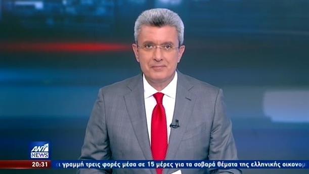 ANT1 NEWS 19-05-2020 ΣΤΙΣ 19:30
