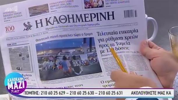 Εφημερίδες - ΚΑΛΟΚΑΙΡΙ ΜΑΖΙ – 06/08/2019