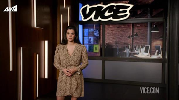 VICE – Επεισόδιο 35 – 8ος κύκλος