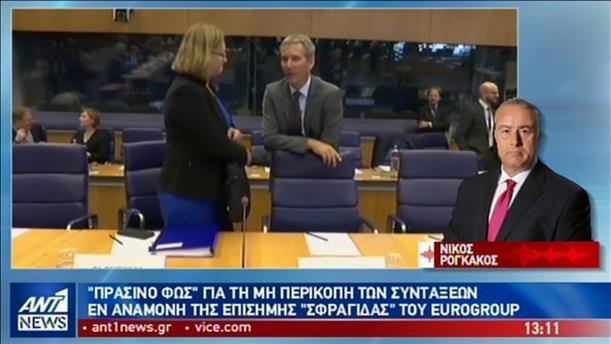 «Πράσινο φως» από το Eurogroup για τη μη περικοπή στις συντάξεις