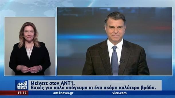 ANT1 NEWS 06-05-2020 ΣΤΗ ΝΟΗΜΑΤΙΚΗ