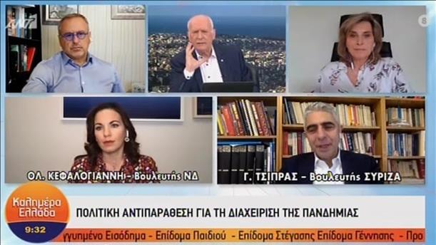 Κεφαλογιάννη - Τσίπρας στην εκπομπή «Καλημέρα Ελλάδα»