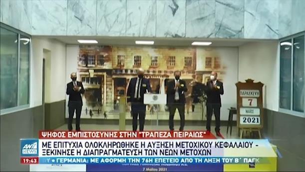 Τράπεζα Πειραιώς: Ισχυρό επενδυτικό ενδιαφέρον από Ελλάδα και εξωτερικό