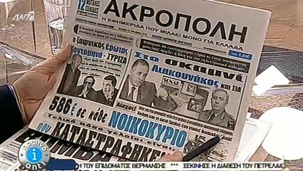 Εφημερίδες (27/10/2014)