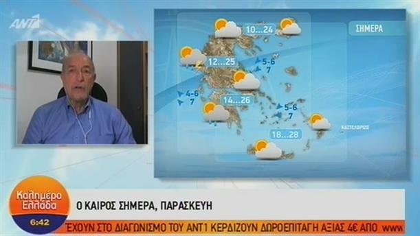 ΚΑΙΡΟΣ – ΚΑΛΗΜΕΡΑ ΕΛΛΑΔΑ - 05/10/2018
