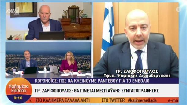 """Ο Γρηγόρης Ζαριφόπουλος στην εκπομπή """"Καλημέρα Ελλάδα"""""""