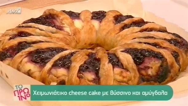 Χειμωνιάτικο cheese cake με βύσσινο και αμύγδαλα